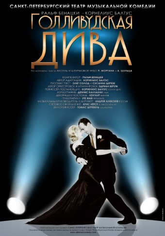 "Poster for ""Hollywood Diva"" in St. Petersburg."