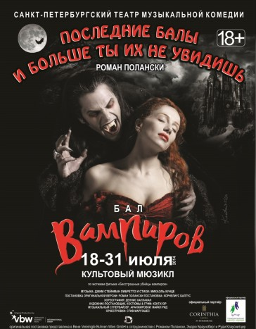 "Poster for the ""Dance of the Vampires"" production in St. Petersburg, with a ""18+"" warning."